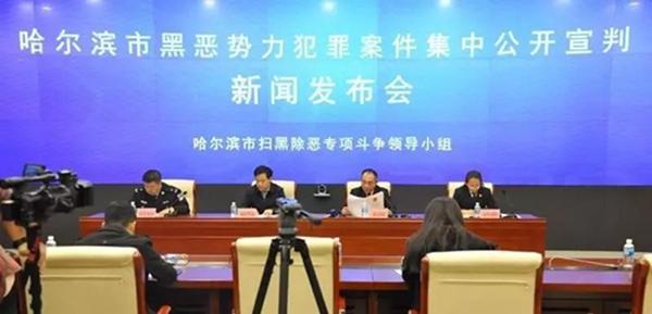 哈尔滨市公开宣判黑恶势力犯罪:有人为在聋哑人