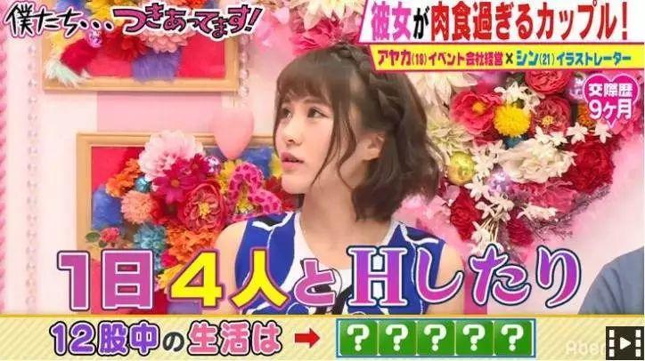 综艺上情趣看自己被绿,这期日本男友真是男用么疼电击节目图片