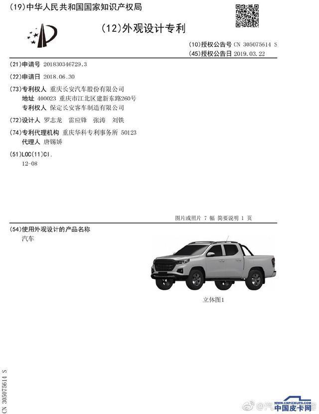 长安凯成F70专利地图曝光或配备360全息影像