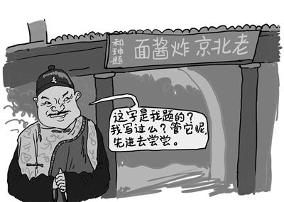 """讓蹭和珅流量成為一個風險活_北京市"""""""