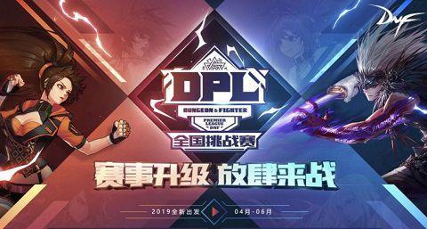 DNF2019DPL联赛现已开启 参赛就能拿