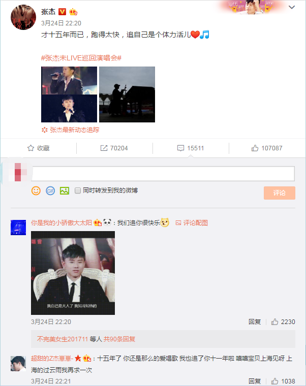 张杰出道15周年晋级不老男神,谢娜功不可没!绮玑分享明星护肤法