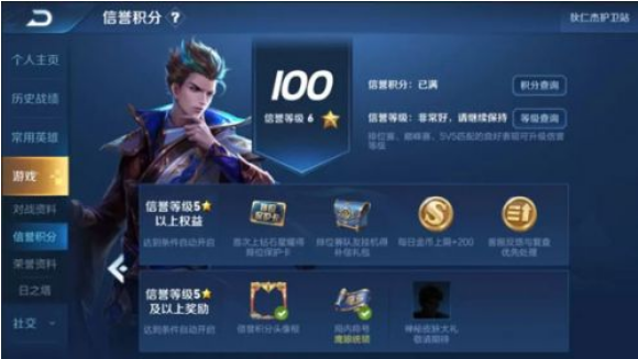 《王者荣耀》s15赛季信誉积分怎么恢