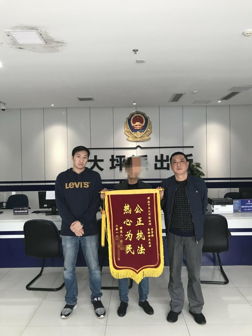 """图小利帮人""""养卡""""被骗两万余元 渝中警方跨省追逃破案获赠锦旗"""