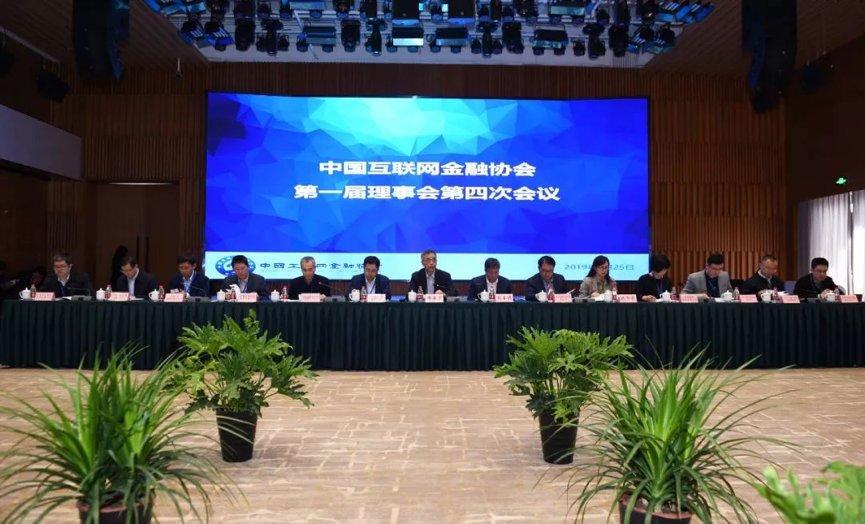 互金协会召开第一届理事会第四次会议,审议通过了哪些事?