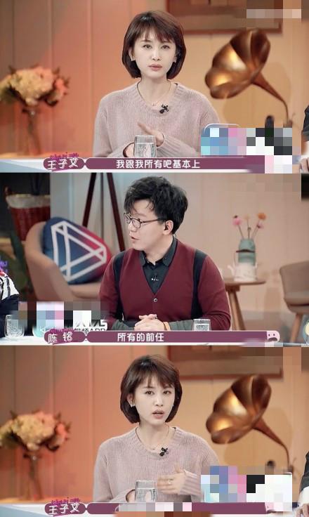 王子文自曝跟所有前任关系好 网传贾乃亮也是前男友
