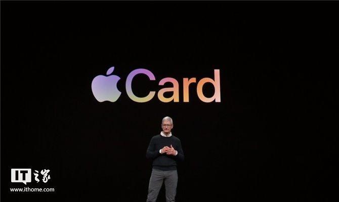 苹果正式推出Apple Card信用卡