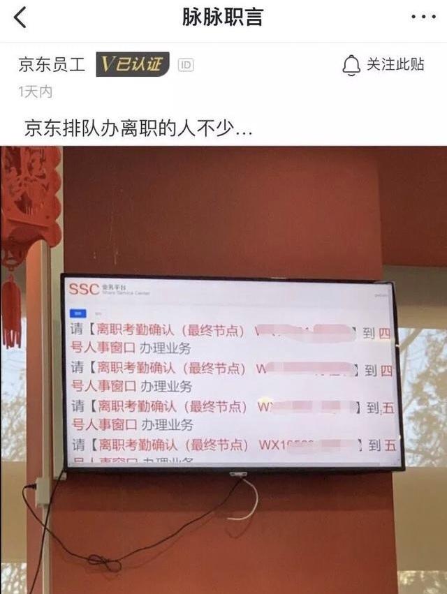 京东每天都有员工排队办离职?内部员工爆料:正常现象