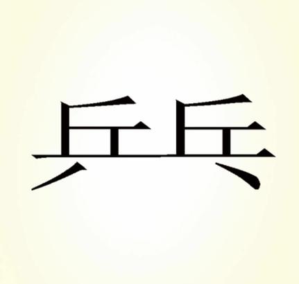 成语玩命猜亭_四小猜成语是什么成语_图标猜成语(3)_猜成语网