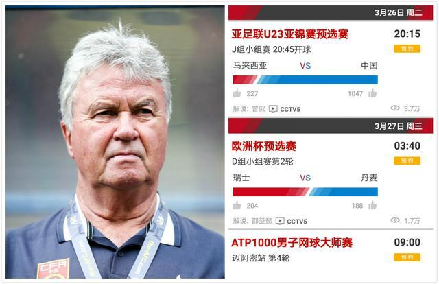 央视CCTV5直播国奥对战马来西亚 希丁克遇上中国