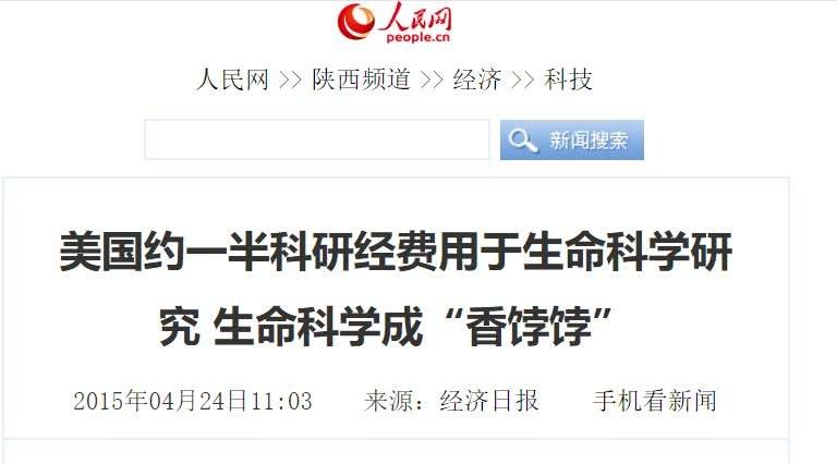 王贻芳:中国基础科学研究在世界上到底处于什么水平?
