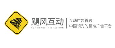 飓风互动效果广告为何深受广告主青睐