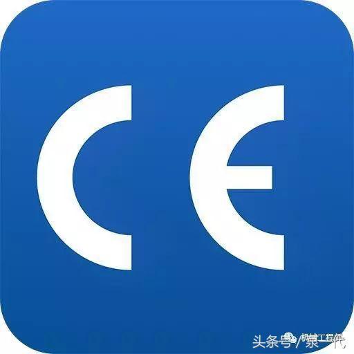 铭牌上的CE是什么鬼?
