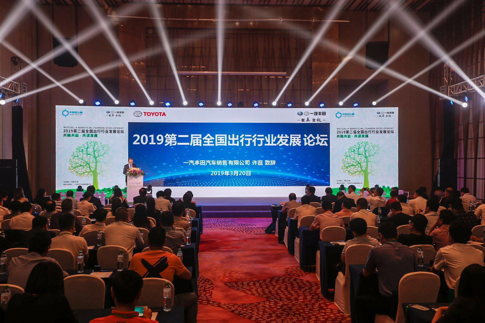 全国出行行业论坛盛大开幕,卡罗拉双擎E+助力高品质绿色出行