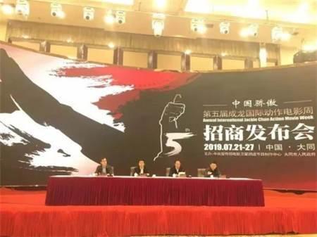 第五届成龙国际动作电影周招商发布会圆
