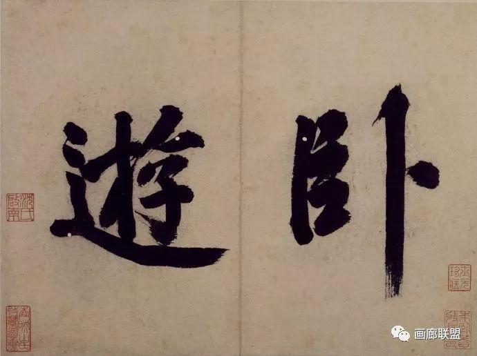"""沈周""""卧游""""思想及对吴门画派的影响(附《卧游图》册)"""