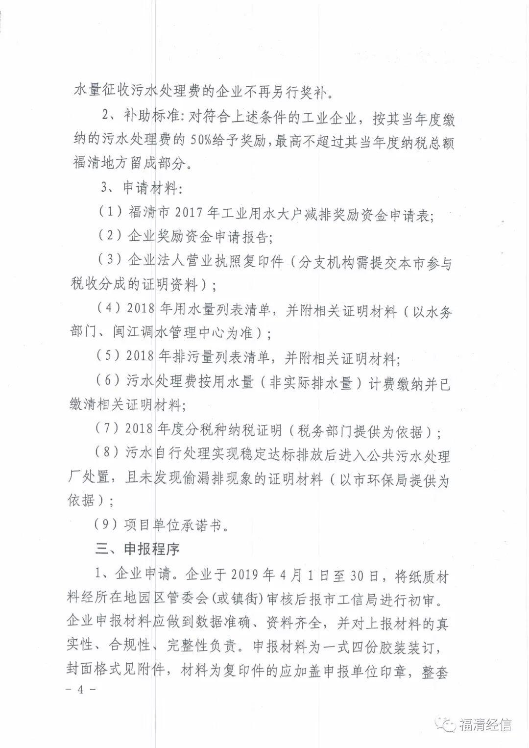 2019福清经济_关于组织申报2019年福清市工业企业节能循环经济项目及用水大户减排...