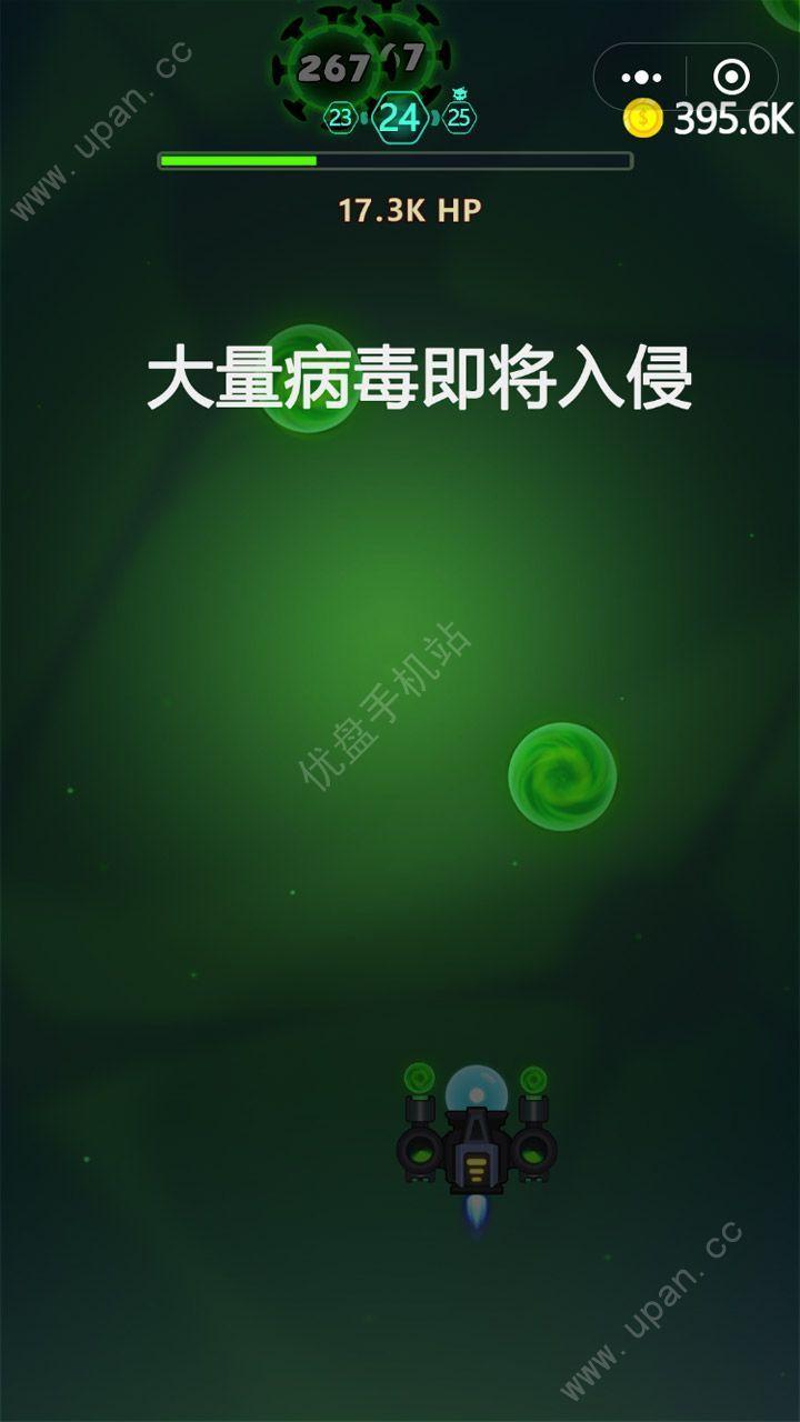消灭病毒破解版-消灭病毒破解版官网下载_网赚小游戏