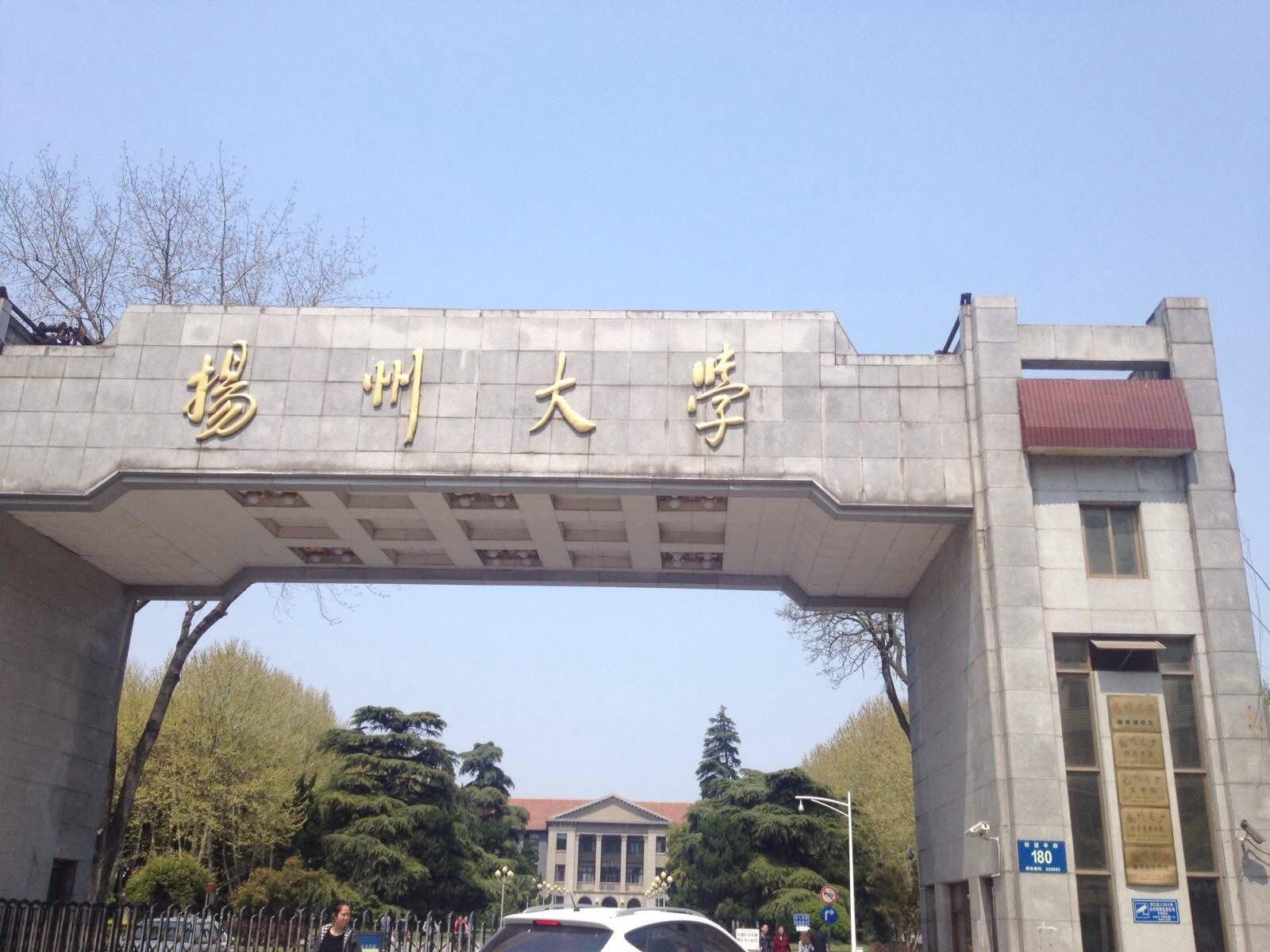 扬州市苏北医院图片