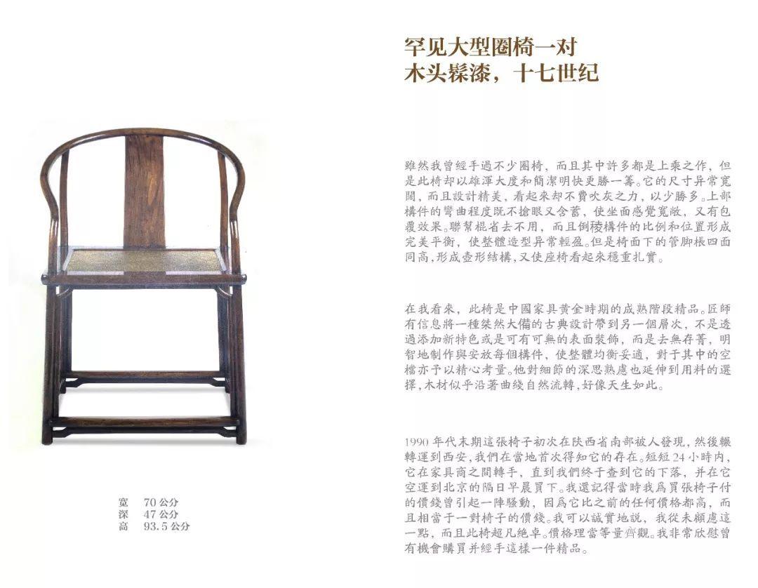 明清圈椅图片
