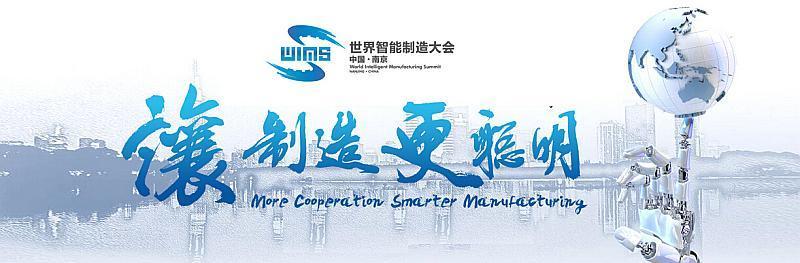 2019世界智能制造大会 WIMS_工业