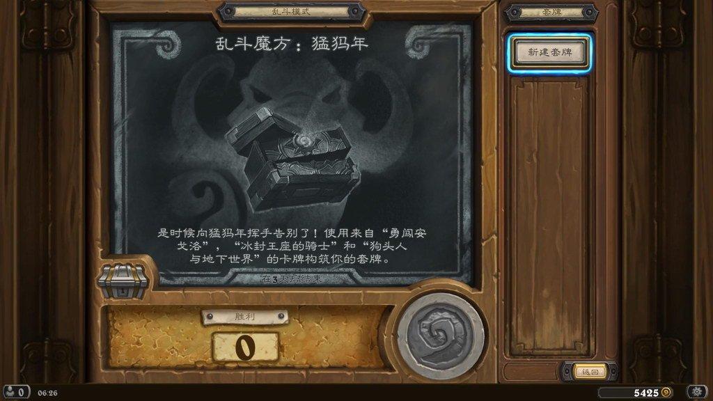 炉石传说:乱斗模式「猛犸年乱斗魔方」只有猛犸年的牌怎么玩