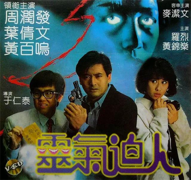 84年周润发一部鬼片,因为主题曲太过诡异,被香港电台禁播多年