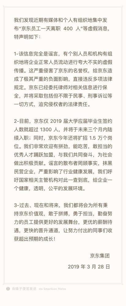 """京东回应""""员工一天离职400人"""":完全是谣言"""