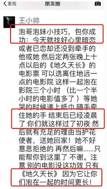 """王小帅被批为钱不择手段,宣传""""把妹技巧"""",言辞低俗惹众怒!"""