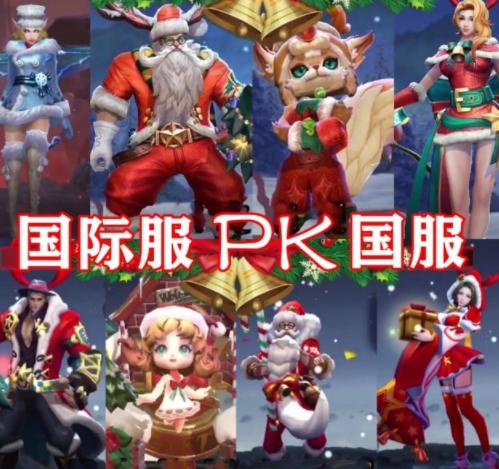 王者荣耀:国际服pk国服,圣诞老人秒变钟无艳?而他却变成女儿身!