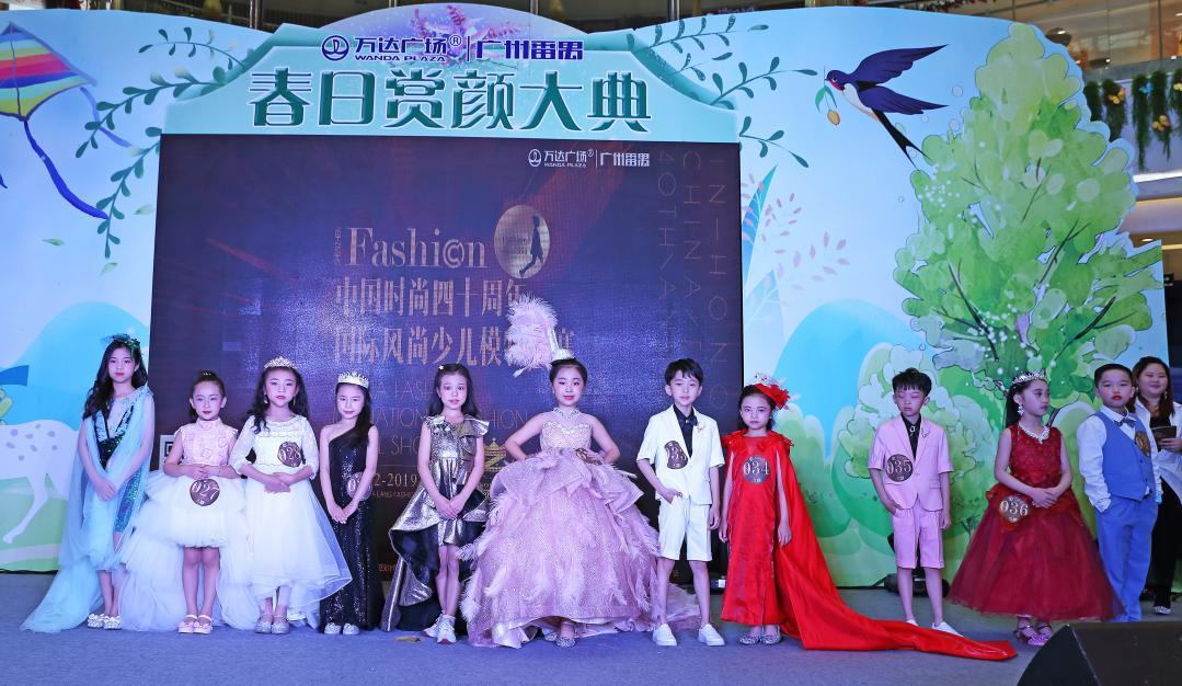 fashion国际风尚少儿模特大赛广州海选正式启动