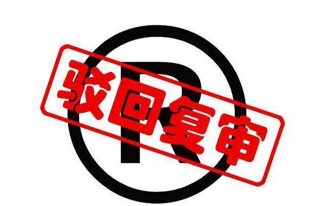 商标驳回复审专业商标注册代理三步解决