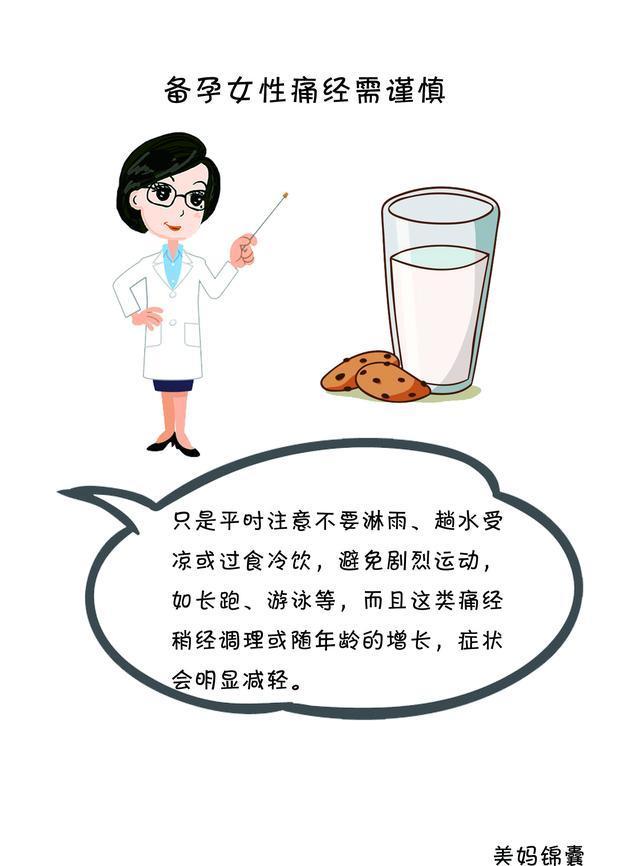 痛经吃止痛药_很多女性痛经宁愿吃止痛药也不愿意看医生