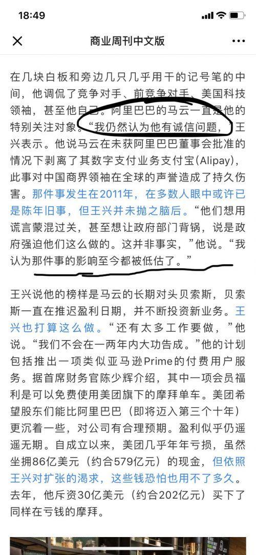 """王興稱馬雲有誠信問題 阿裡美團""""恩怨""""何來?_業務"""