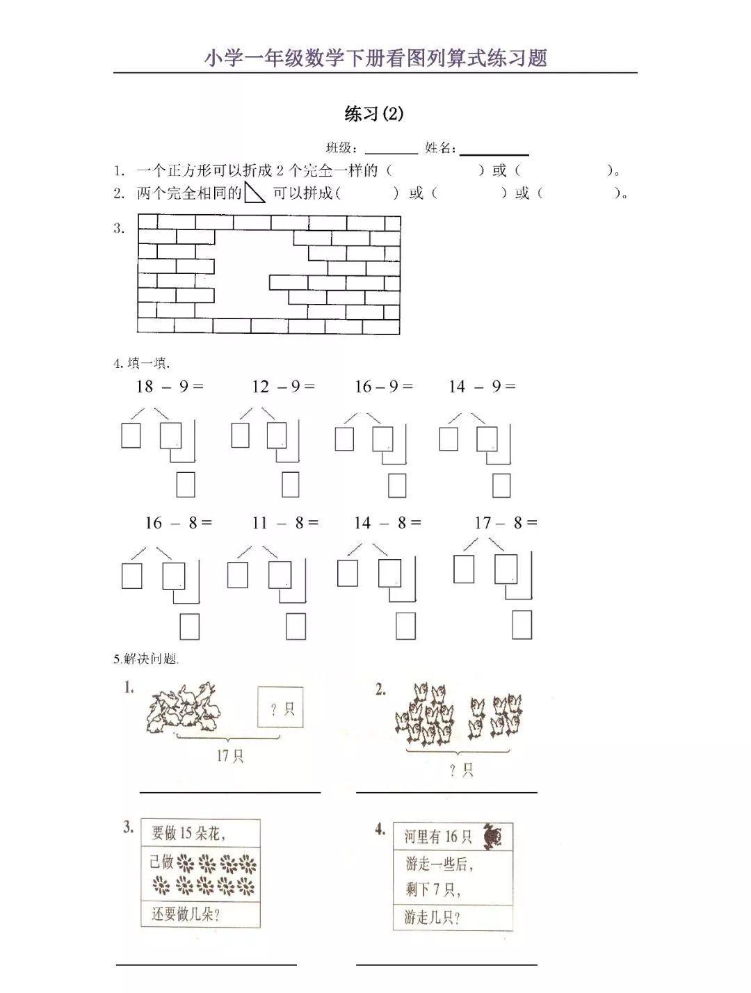 小学一年级数学下册看图列算式练习题 可下载