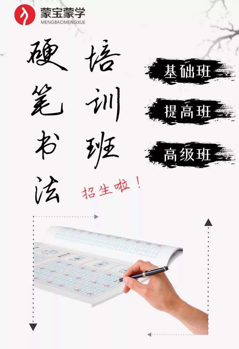 蒙宝教育速报 汉字规范书写,从 蒙宝硬笔书法 开始