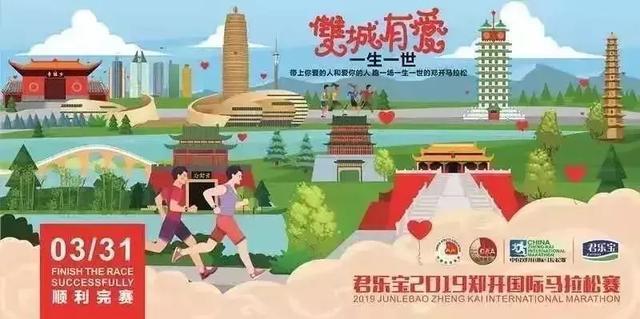 2019鄭開國際馬拉松賽當天多條公交線路臨時調整