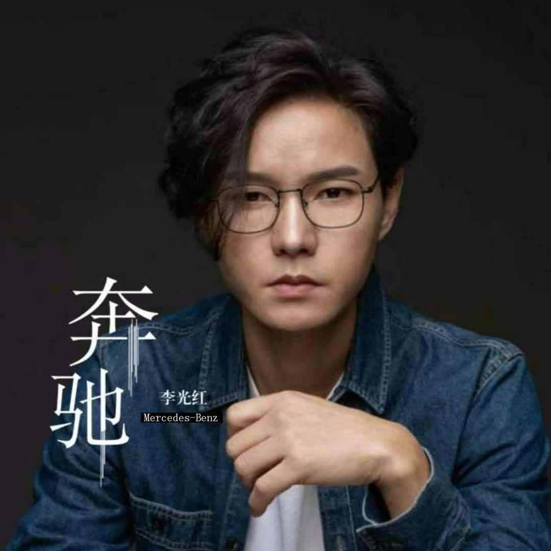 李光红全新单曲《奔驰》震撼首发 张希巫启贤共同保驾护航