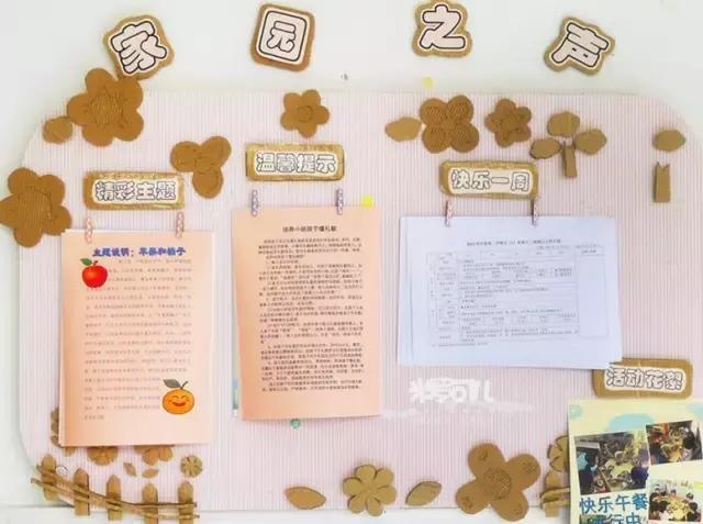 小小传承人 最新幼儿园家园栏手工布置 幼师快收藏图片