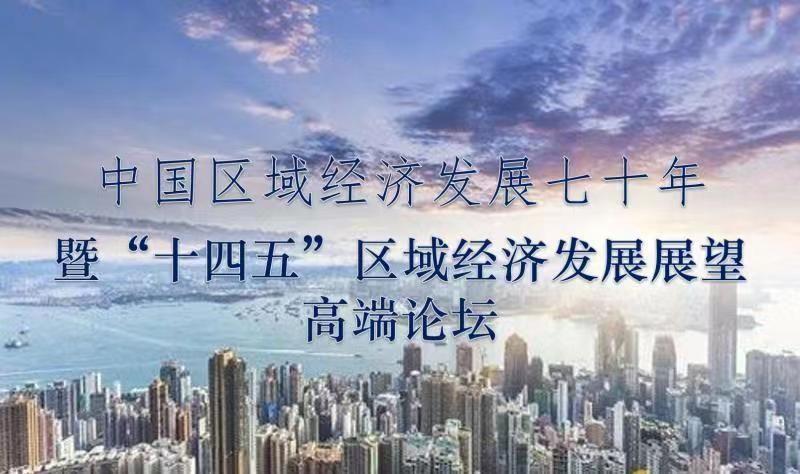 2019中国工业经济_2019年 经贸形势报告会 在京胜利召开 常州市三会副会长常科伟应邀出席