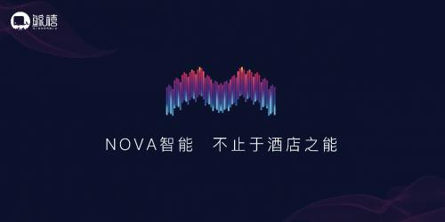 与房网络科技和广东君汇集团达成战略合作,强强联合,赋能酒店业
