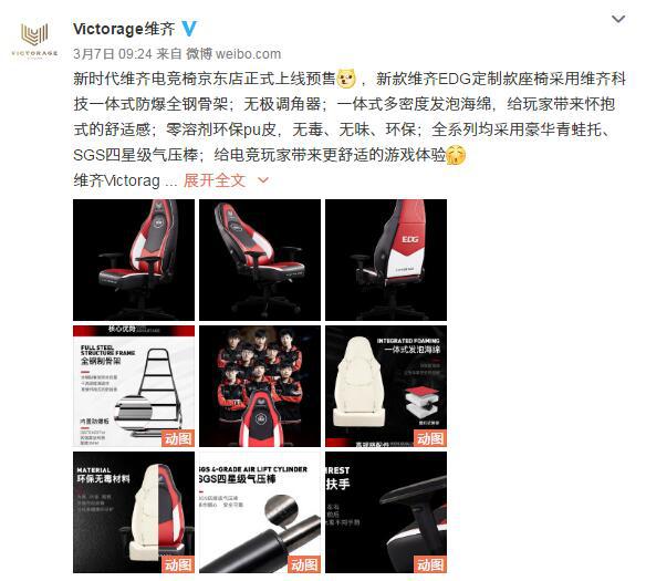 好消息!新时代电竞椅维齐京东店正式上线预售!