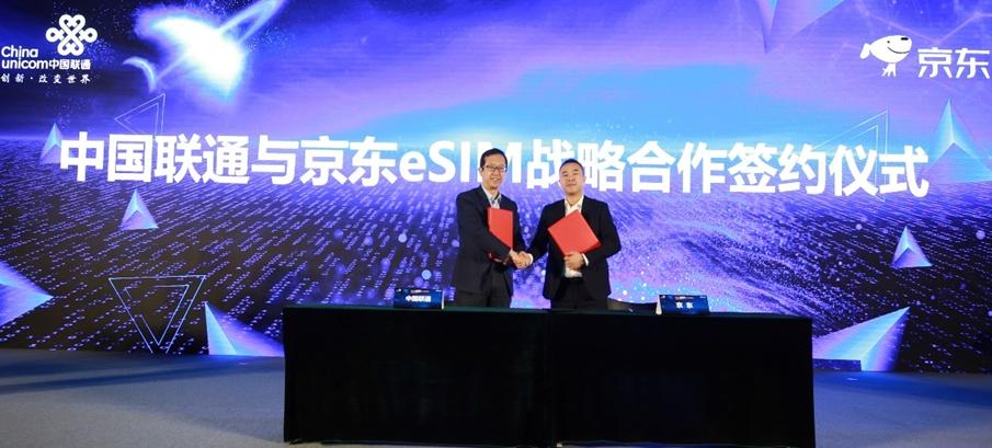 中國聯通率先在全國開通eSIM業務