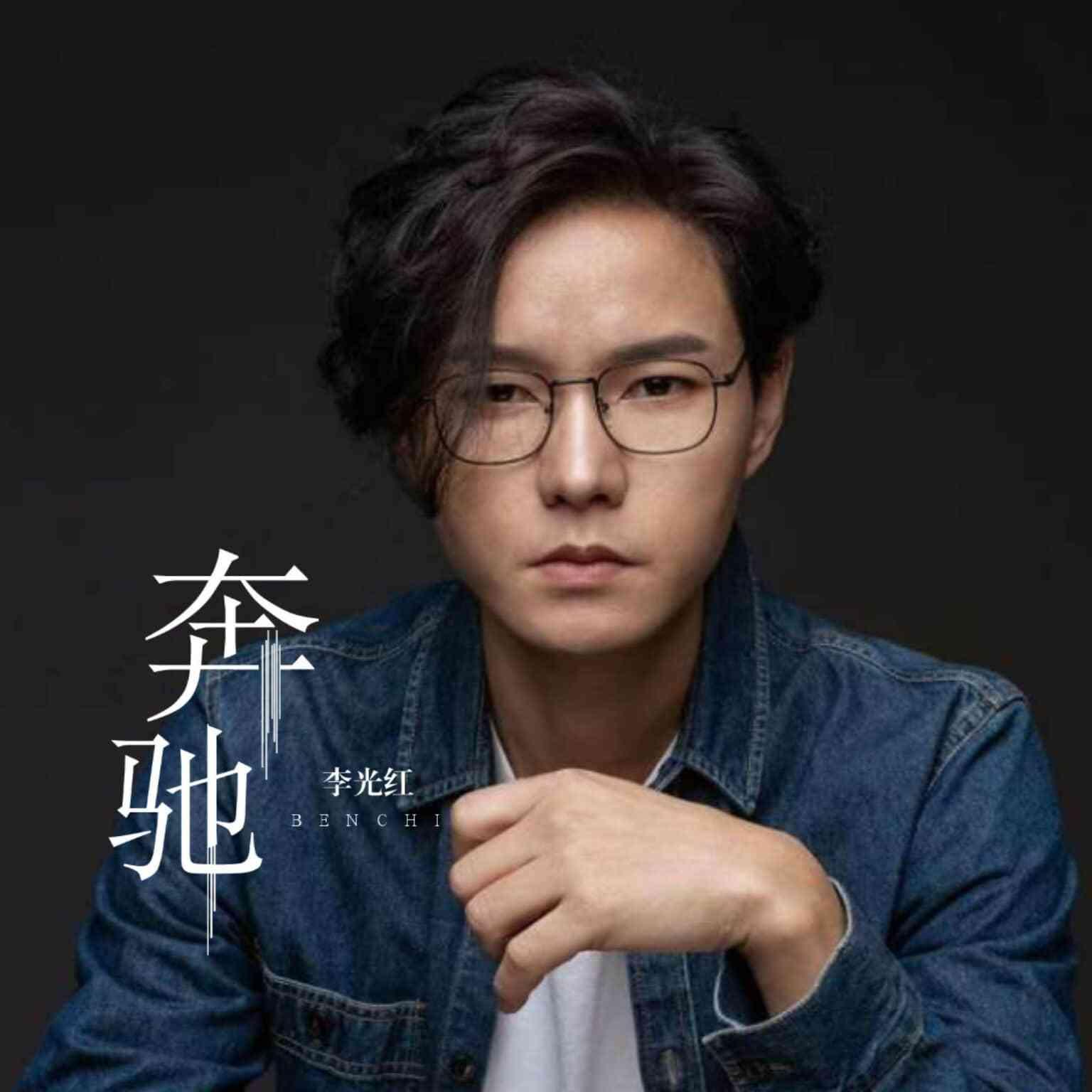 李光红励志新歌《奔驰》——扬奔驰精神,筑精彩人生