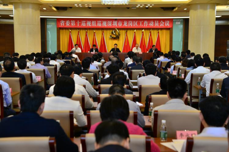 广东省委第十巡视组进驻深圳龙岗,开展为期2个月的巡视