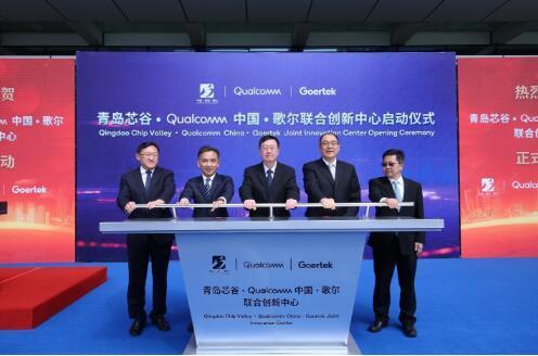 """""""青島芯谷?Qualcomm中國?歌爾聯合創新中心""""正式揭牌并投入使用"""