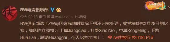 LOL:无忌教主有事回家,RW最后一战中单Huatian成为首发ADC