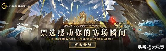 "LPL六周年""赛场难忘瞬间""投票,RNG夺得MSI冠军力压IG问鼎S8"