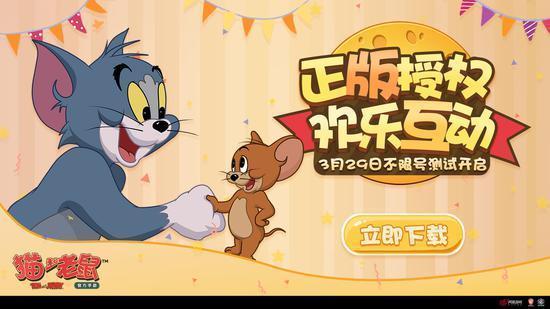 夏日游轮狂欢《猫和老鼠》不限号测试今日开启!