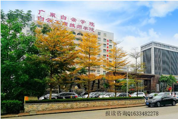 2019年招生资料广州白云工商技师学院